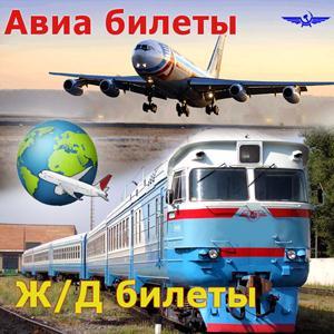 Авиа- и ж/д билеты Смоленска