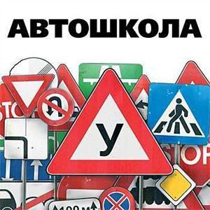Автошколы Смоленска