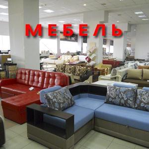Магазины мебели Смоленска