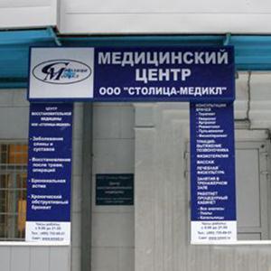 Медицинские центры Смоленска