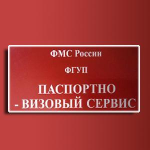 Паспортно-визовые службы Смоленска