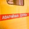 Аварийные службы в Смоленске