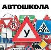 Автошколы в Смоленске