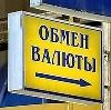 Обмен валют в Смоленске