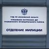 Отделения полиции в Смоленске