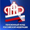 Пенсионные фонды в Смоленске