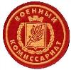 Военкоматы, комиссариаты в Смоленске