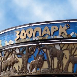 Зоопарки Смоленска